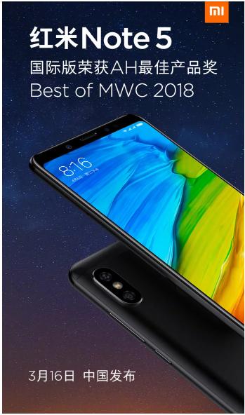 Официальное объявление о выходе Redmi Note 5 в Китае